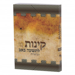 קינות לתשעה באב  Kinnus L'Tisha B'Av - Hebrew/Yiddish