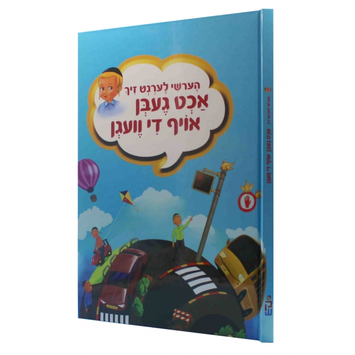 הערשי Series - Hershy (Yiddish)