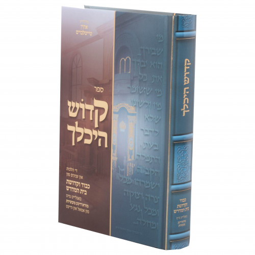 הלכה באידיש Halacha in Yiddish