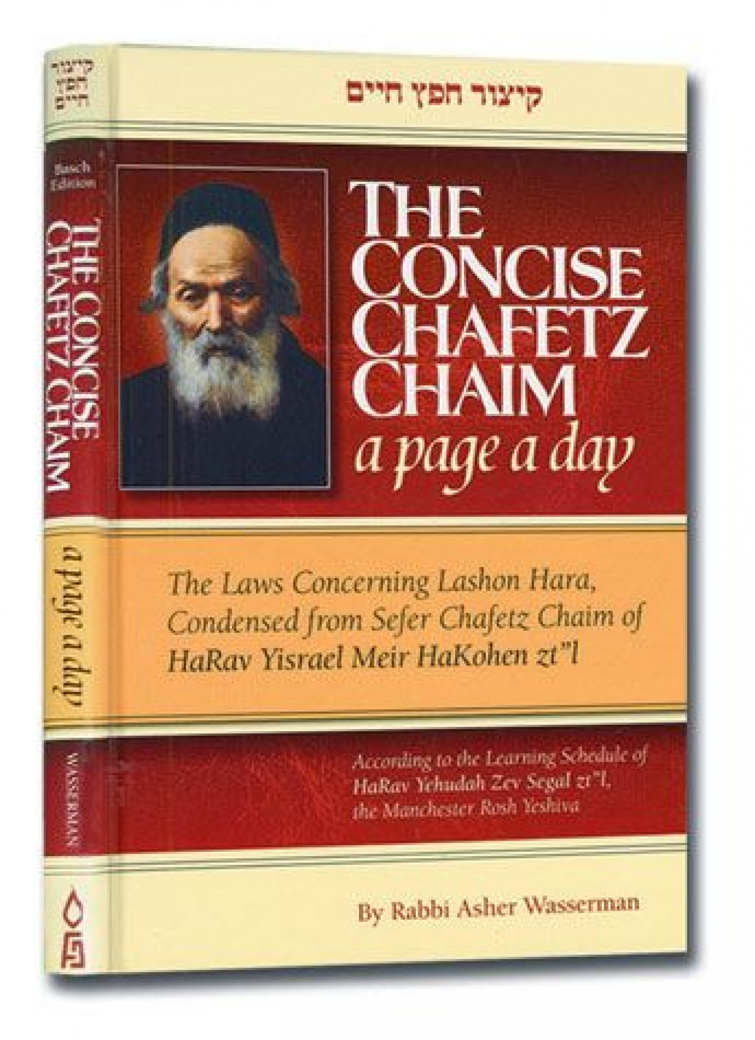 Chofetz Chaim - Laws of Lashon Harah