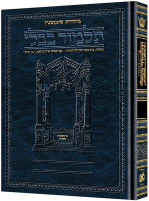 Schottenstein Talmud Hebrew Full Size Edition