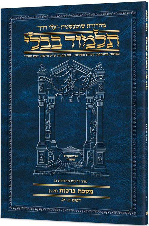 Schottenstein Talmud Hebrew Travel Size