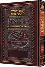 קינות לתשעה באב  Kinnus L'Tisha B'Av - English