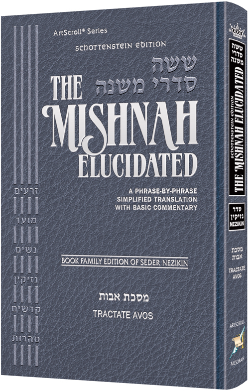 Schottenstein Ed. Mishnah Elucidated - Full Size Single Volumes