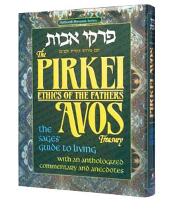 Pirkei Avos - English