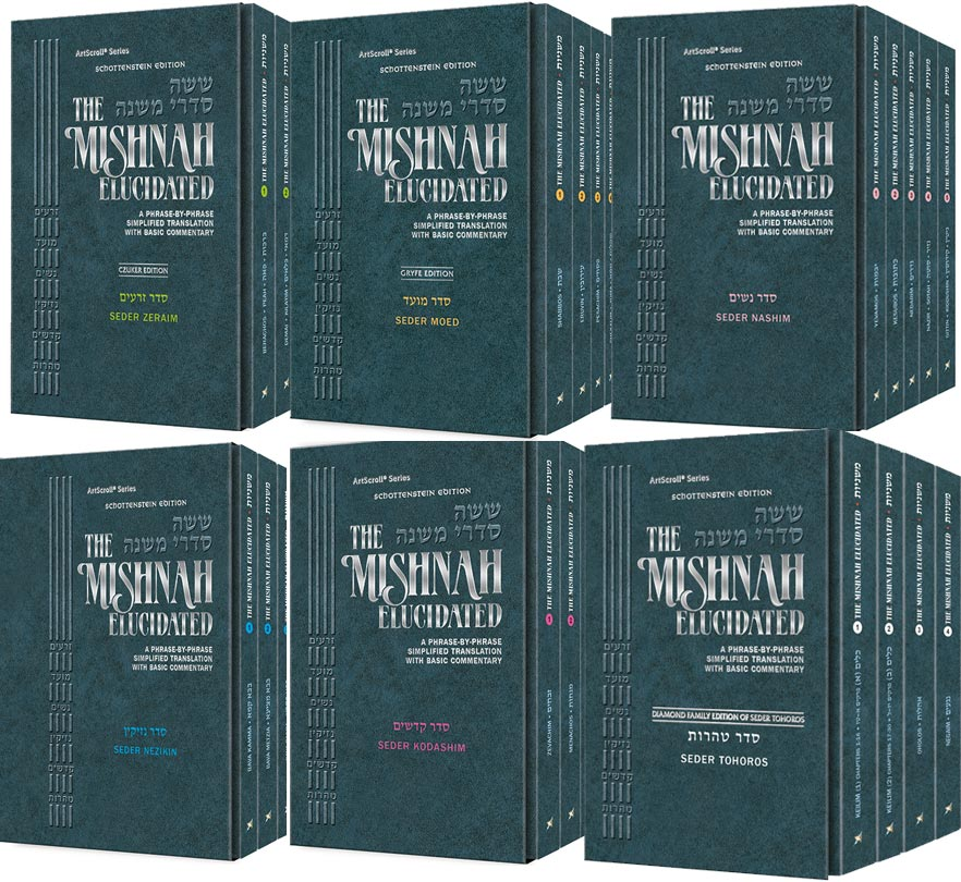 Schottenstein Ed. Mishnah Elucidated - Pocket Size Sets