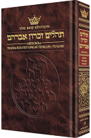 Tehillim / Prayer