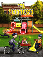 קינדער ביכער - Children's Books (Yiddish)
