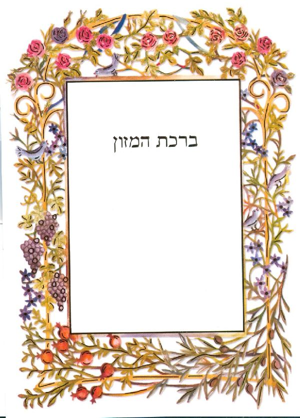 Flower Birkat Hamazon