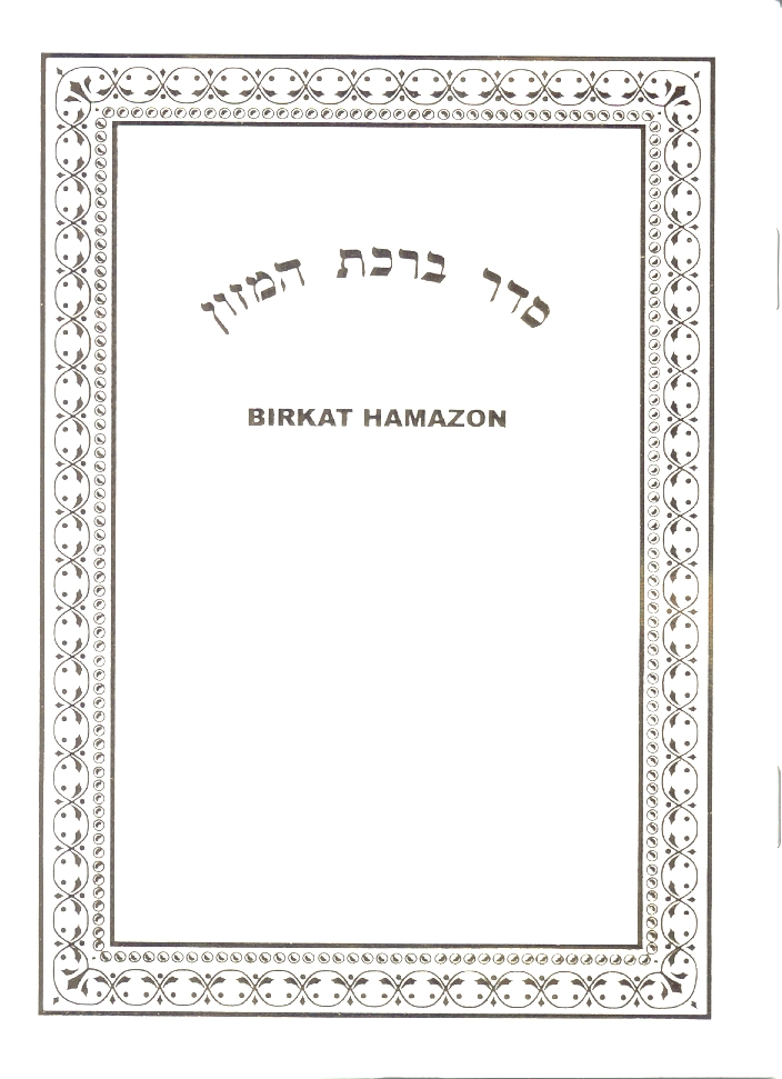 photograph regarding Birkat Hamazon Text Printable known as Keter Judaica :: Benchers :: Hebrew-English Benchers