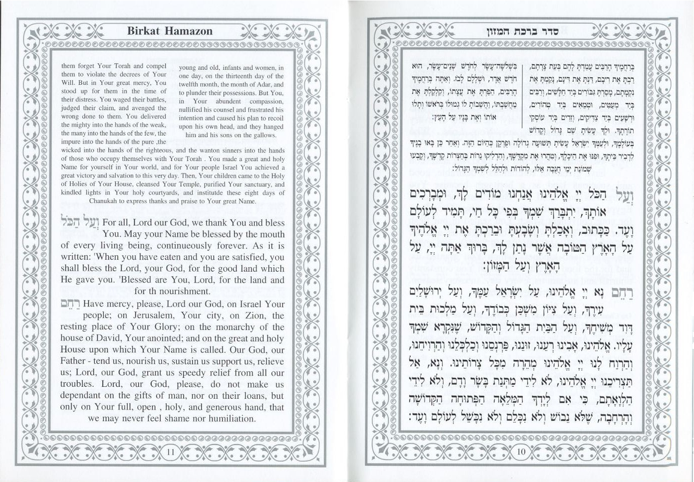 picture relating to Birkat Hamazon Text Printable called Keter Judaica :: Benchers :: Hebrew-English Benchers