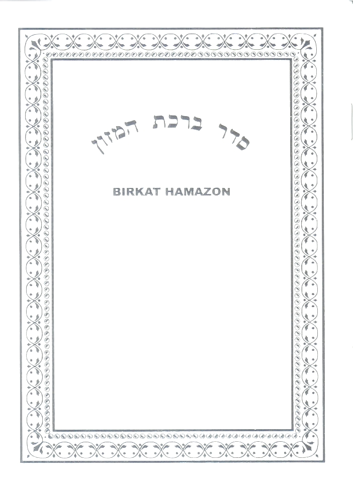 picture about Birkat Hamazon Text Printable known as Keter Judaica :: Benchers :: Hebrew-English Benchers