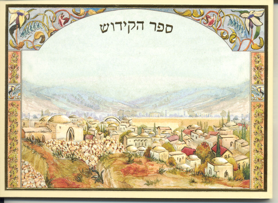 Sefer Hakidush with Jerusalem Picture
