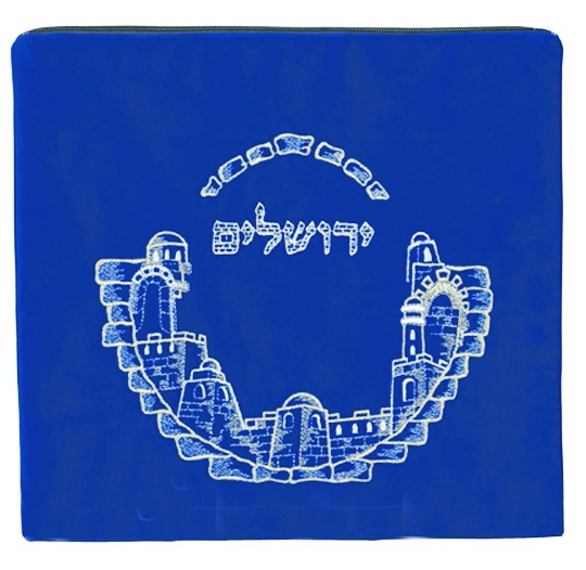 City of Jerusalem Tallis Bag.  Royal Blue with primarily silver embroidery.