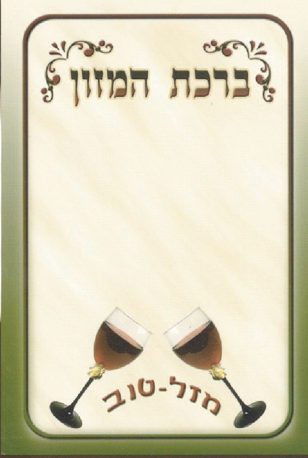 3 Fold Lechaim Glasses