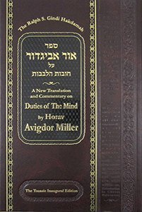 Ohr Avigdor: A New Translation and Commentary on Duties of the Mind Volume 4 by Rabbi Avigdor Miller