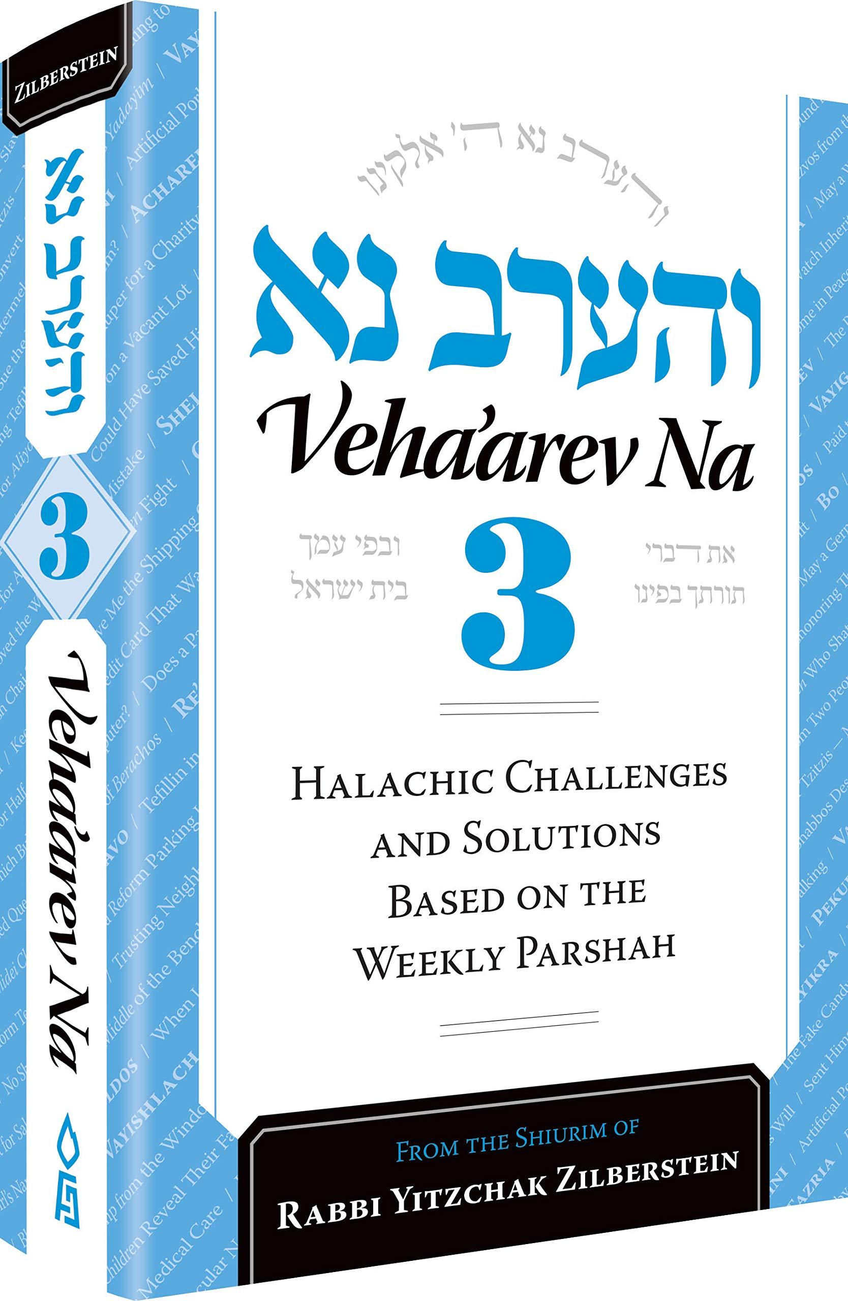 Veha'arev Na, Volume 3:Halachic Challenges and Solutions Based on the Weekly Parshah Based on the Shiurim of Rav Yitzchok Zilberstein