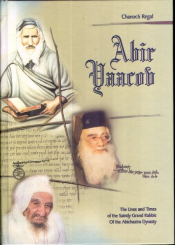 Abir Yaacob 2 volume: The Lives and Times of the Saintly Grand Rabbis of the Abichazira Dynasty by Chanoch Regal