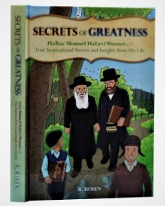 "Secret of Greatness - HaRav Shmuel HaLevi Wosner zt""l"