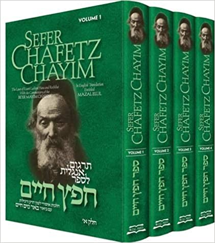 Sefer Chofetz Chaim 4 Volumes