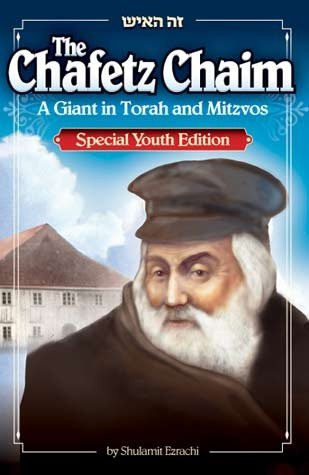The Chafetz Chaim: A Giant in Torah and Mitzvos, Special Youth Edition by Shulamit Ezrachi