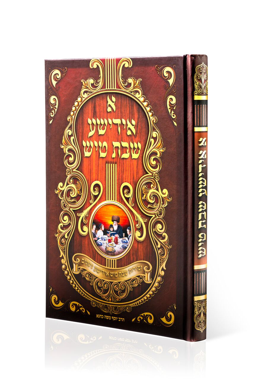 A Yiddisha Shabbos Tish With CD In Brown For Kids - Small (Laminated)