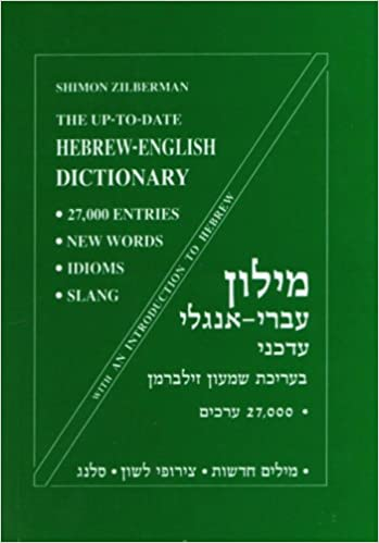 The Compact Up-To-Date Hebrew-English Dictionary by Shimon Zilberman