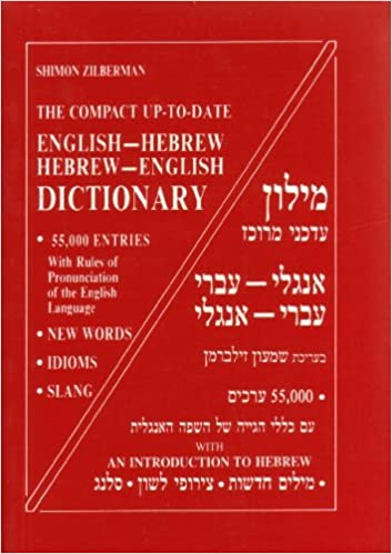 The Compact Up-to-Date English-Hebrew / Hebrew-English Dictionary (55,000 Entries) by Shimon Zilberman