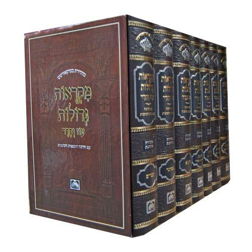 7 Volume Set Chumash Mikraos Gedolos The Extended Murcheves Edition