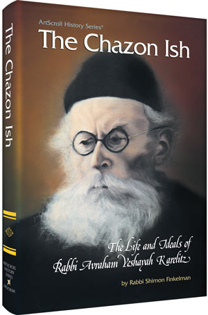 The Chazon Ish By Rabbi Shimon Finkelman