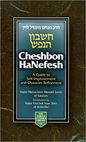 Cheshbon Hanefesh (Pocket Size, Hardcover)