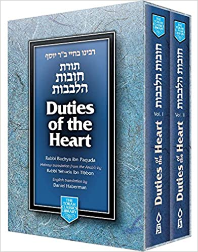 Duties of the Heart 2 Volumes (Full Size)