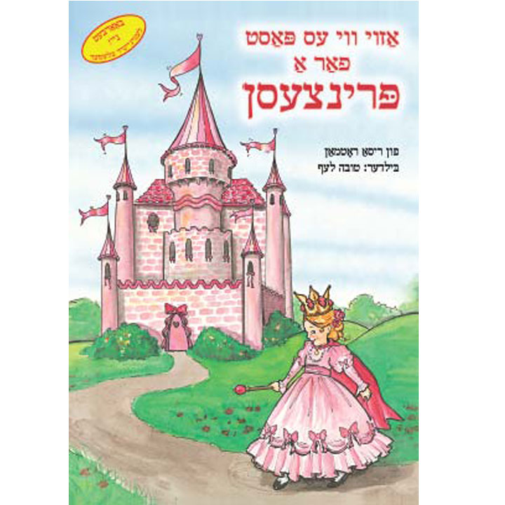 Fit For a Princess - Yiddish Edition