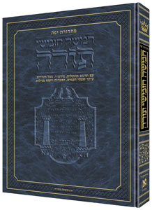 Jaffa Edition Hebrew-only Chumash Mid-Size [Hardcover Midsize]