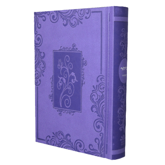 Complete Siddur - Small Ashkenaz Lavendar Blossoms in Window Frame Hardcover Complete Hebrew Siddur