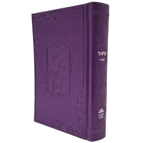Complete Siddur - Small Lavender Blossoms in Window Frame PU Cover Complete Hebrew Siddur