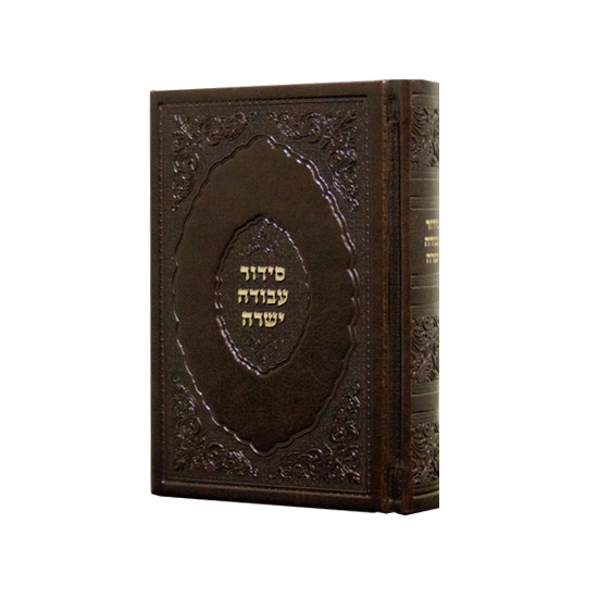 Siddur Shacharis Only With Assorted Prayers - Small Sefard Leatherette Brown Hebrew Siddur Avodah Yesharah