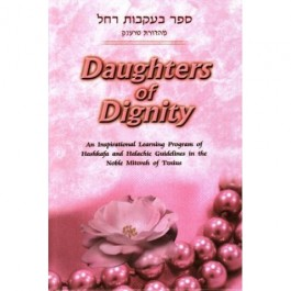 Daughters Of Dignity by Friedman, Chanie