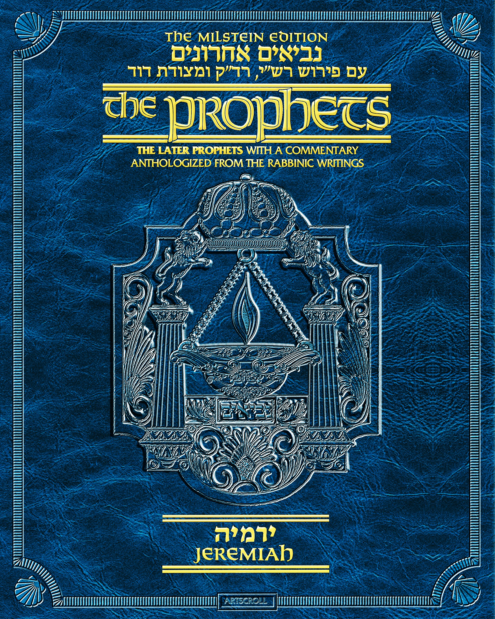 The Milstein Edition of the Later Prophets: The Book of Jeremiah / Yirmiyah Hardcover
