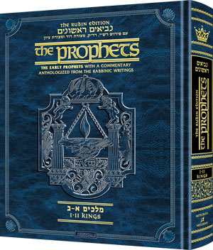 The Rubin Edition of the Prophets: Kings I and II [Hardcover]