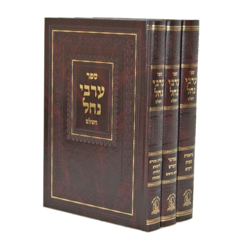Arvei Nachal Hasholeim 3 Volume set
