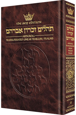 Tehillim: Transliterated Linear - Seif Edition [Hardcover]