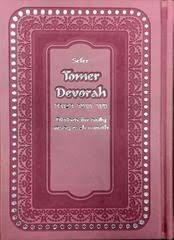 "Tomer Devorah Hebrew/English (Compact Size) ""Pink Cover"""