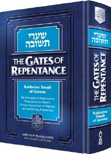 """The Gates of Repentance- Shaarei Teshuvah """"Compact Size"""""""