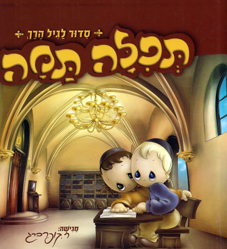 LAMINATED SIDDUR FOR YOUNG CHILDREN   תפילה תמה