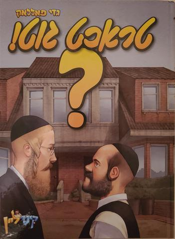 Tracht Git Comics Yiddish