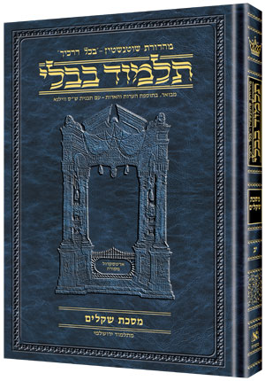 Schottenstein Ed Talmud Hebrew Compact Size [#19] - Taanis (2a-31a)