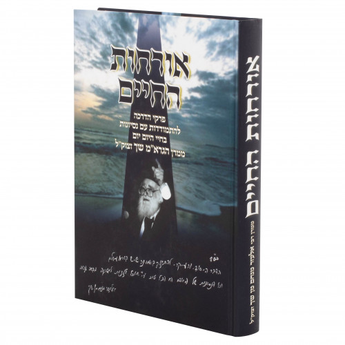 Orchos Hachaim by Rabbi Elazar Menachem Man Shach