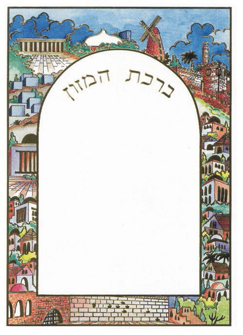 3 Fold Laminated Colorful Jerusalem Border