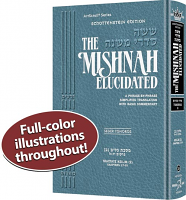 Schottenstein Edition Mishnah Elucidated Tohoros Vol. 2 Full color volume - Tractate: Keilim volume 2 (Chapters 17- 30)
